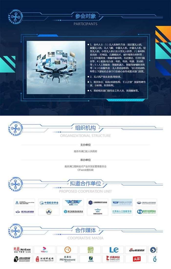 2019中国(南京)国际无人机系统产业大会0904_05.jpg