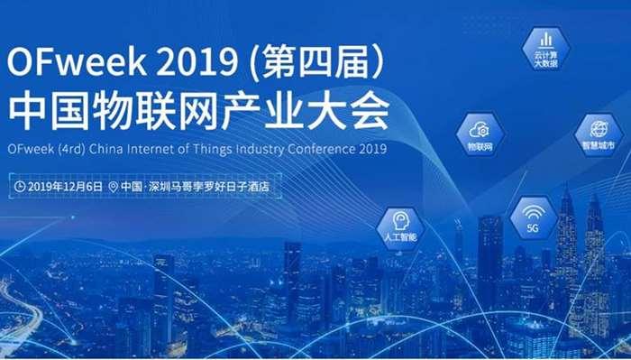 OFweek2019第四届中国物联网产业大会-物联网大会_01.jpg