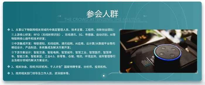 OFweek2019第四届中国物联网产业大会-物联网大会_12.jpg