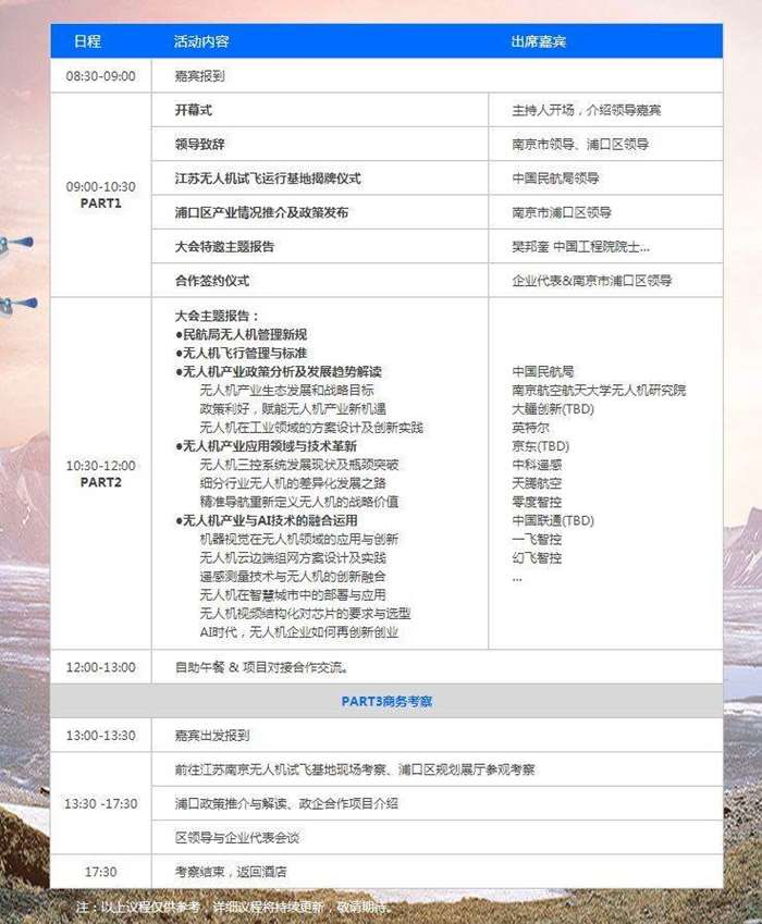 2019中国(南京)国际无人机系统产业大会.png