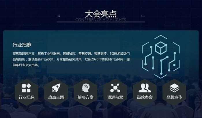 OFweek2019第四届中国物联网产业大会-物联网大会_03.jpg
