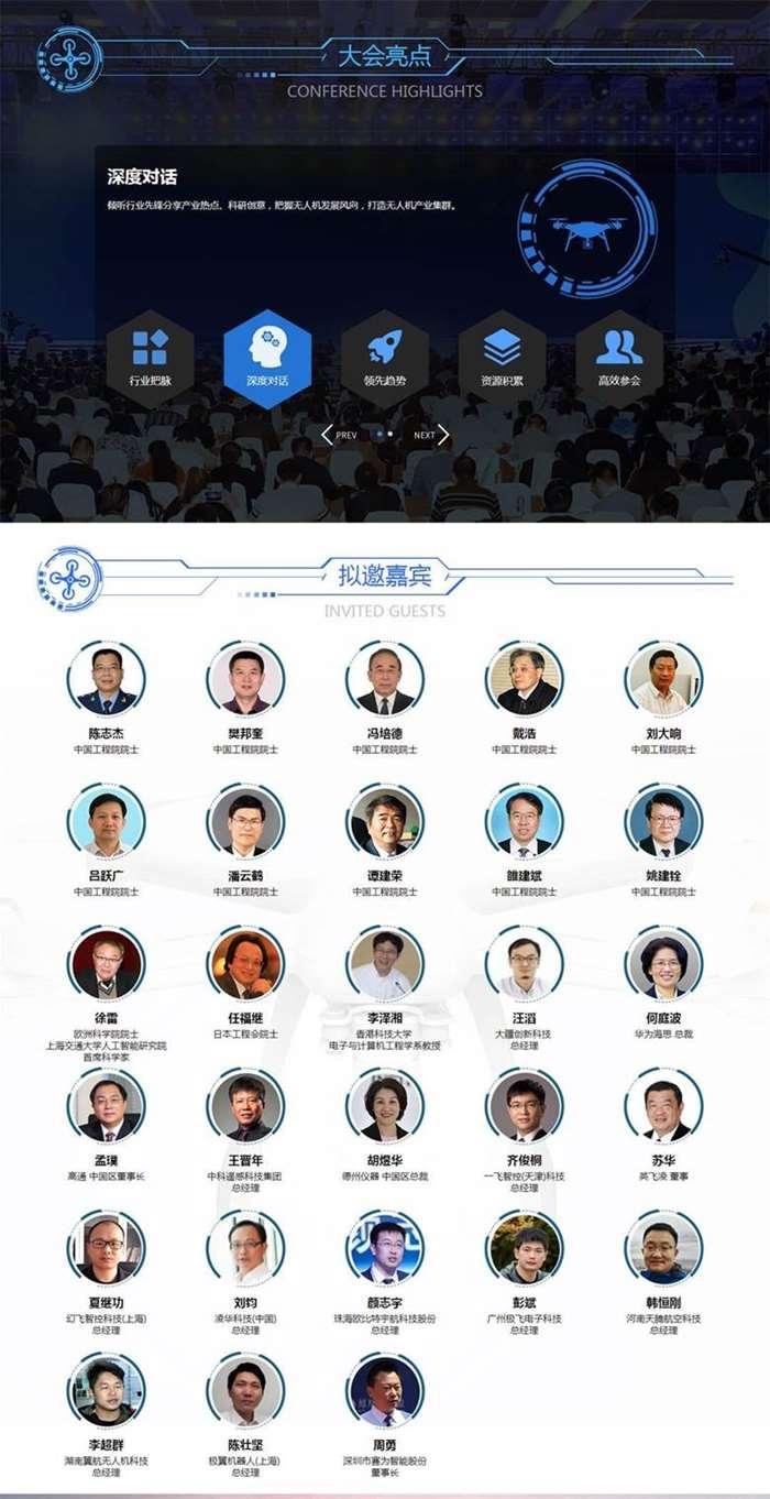 2019中国(南京)国际无人机系统产业大会0904_03.jpg