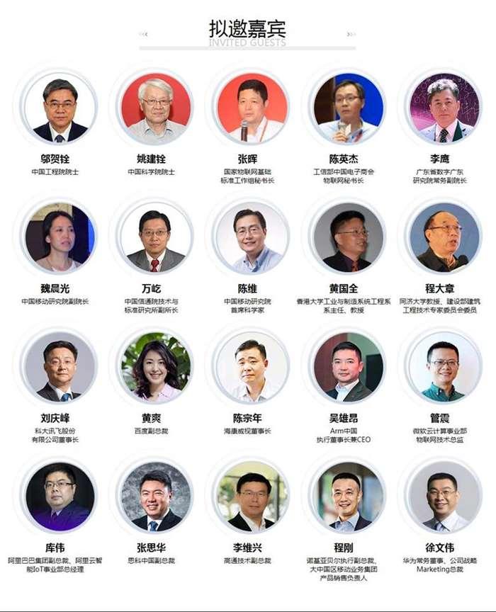 OFweek2019第四届中国物联网产业大会-物联网大会_05.jpg