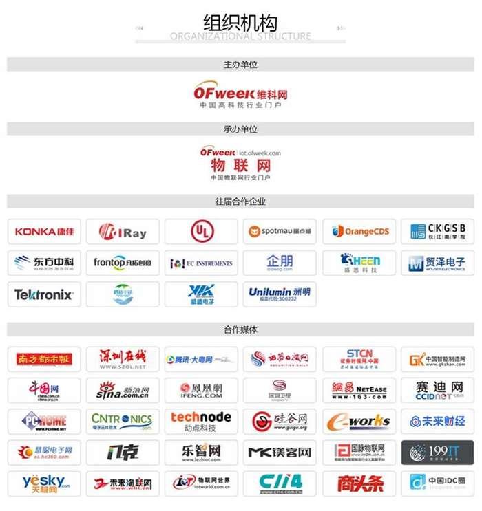 OFweek2019第四届中国物联网产业大会-物联网大会_10.jpg