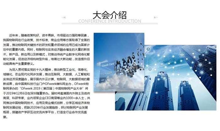 OFweek2019第四届中国物联网产业大会-物联网大会_02.jpg