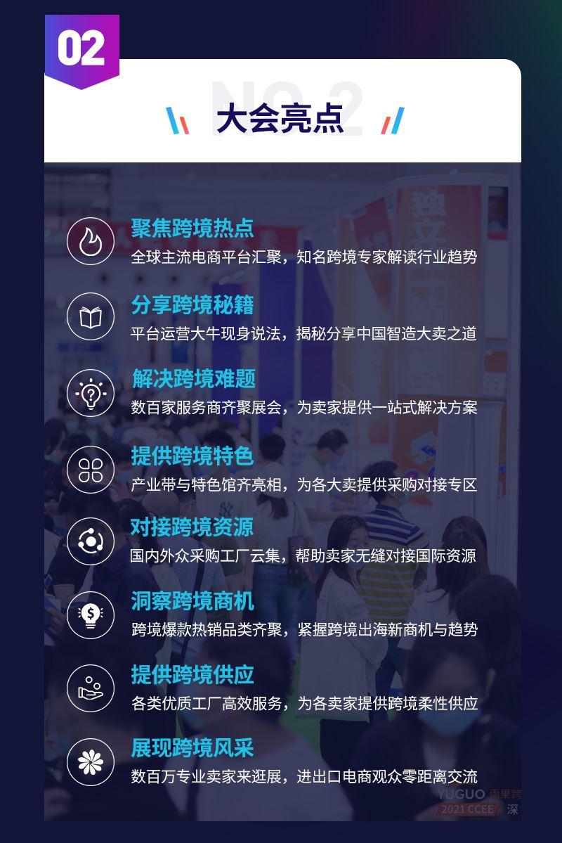 2021广州CCEE-活动行(1)_02.jpg