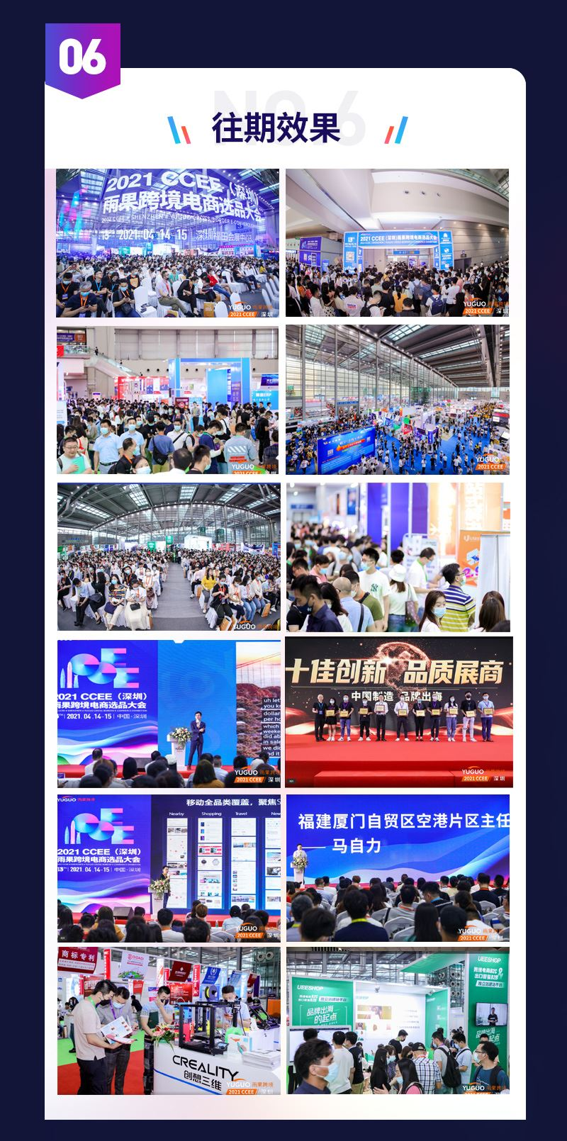2021广州CCEE-活动行(1)_06.jpg