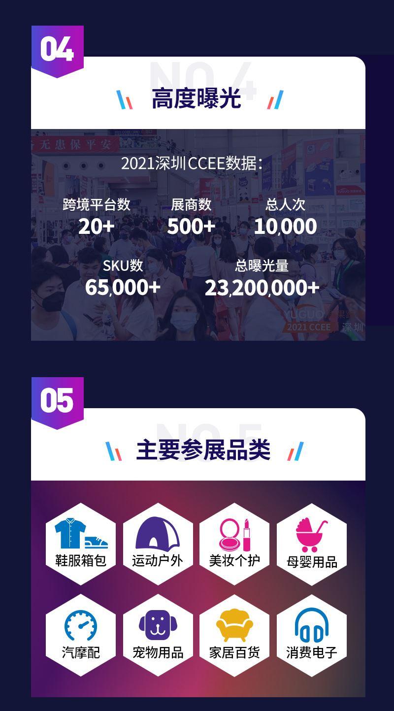 2021广州CCEE-活动行(1)_05.jpg