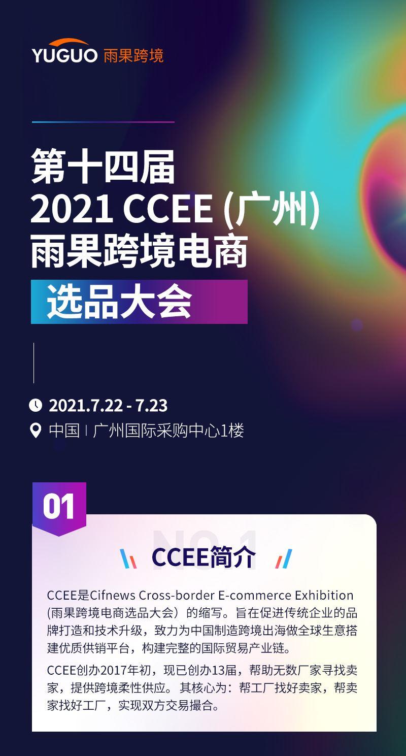 2021广州CCEE-活动行(1)_01.jpg