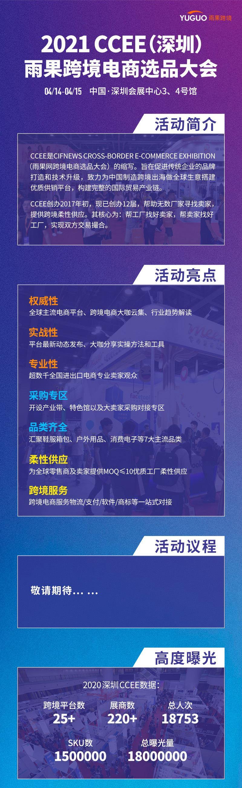 2021深圳CCEE-活动行_01.jpg