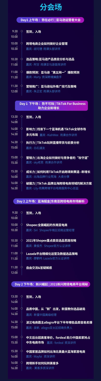 2021广州CCEE-活动行(1)_04.jpg