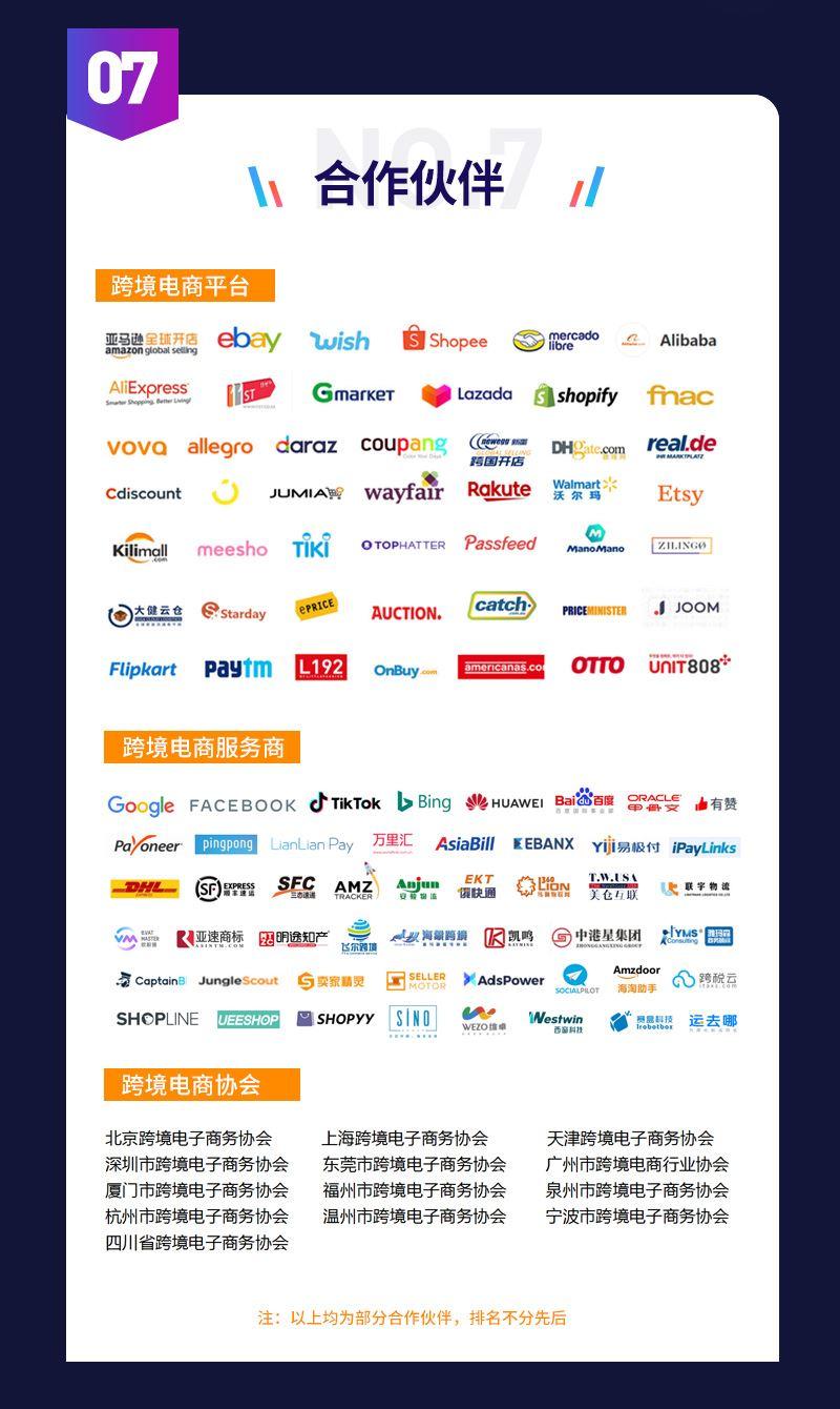 2021广州CCEE-活动行(1)_07.jpg
