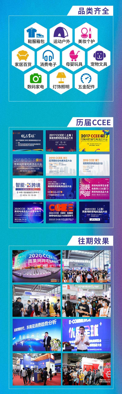 2021深圳CCEE-活动行_02.jpg