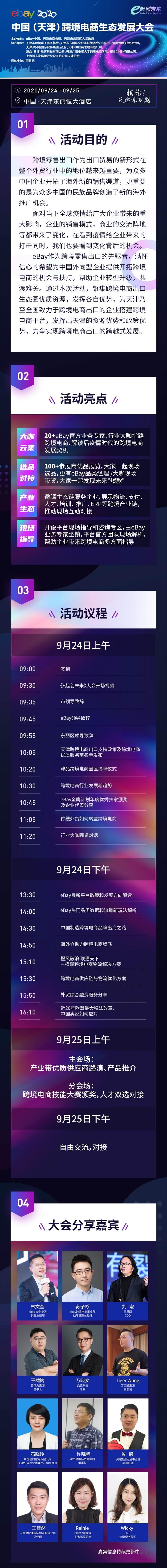 ebay天津活动长图最终版91 - 副本.jpg