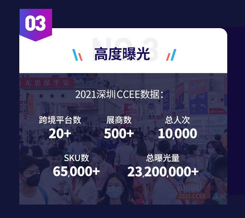 2021广州CCEE-活动行(1)_03.jpg