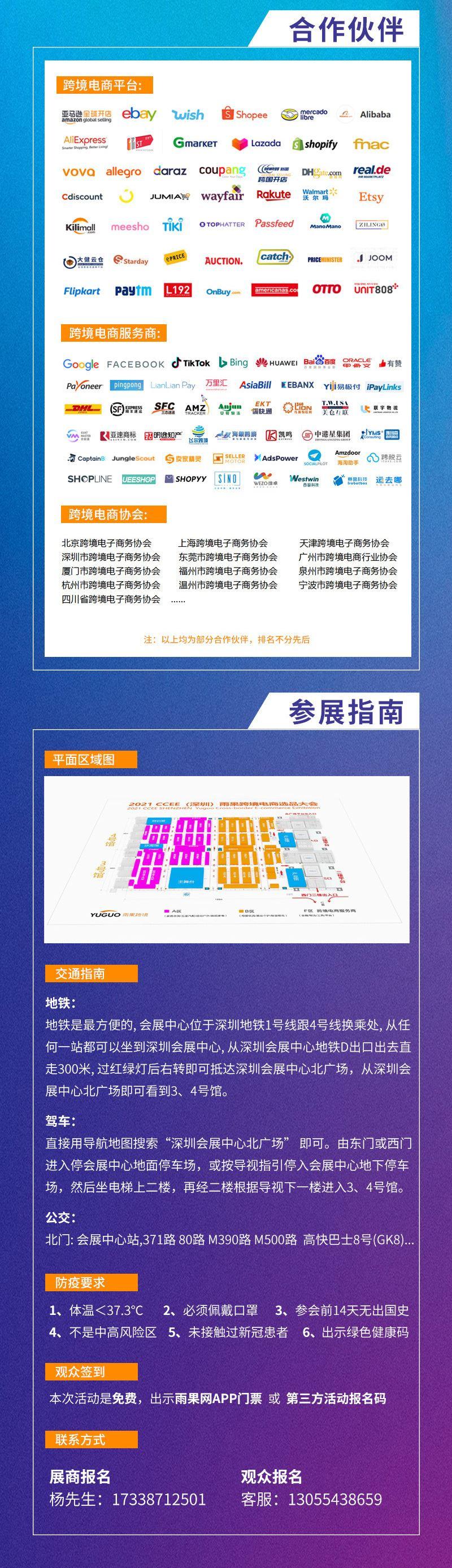 2021深圳CCEE-活动行_03.jpg
