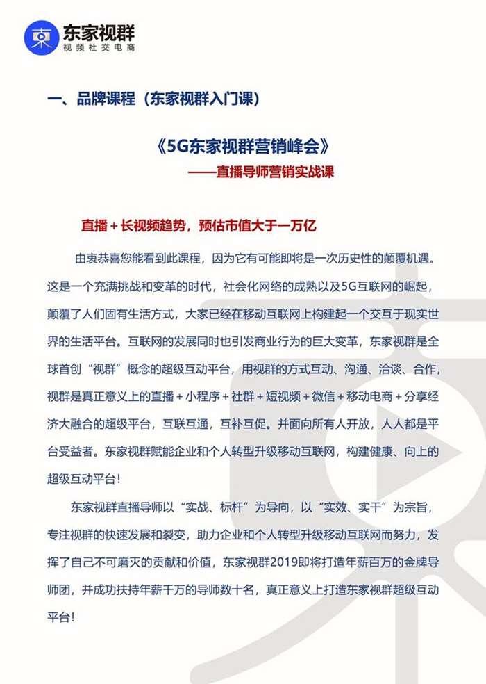 东家视群介绍20190816_14.png