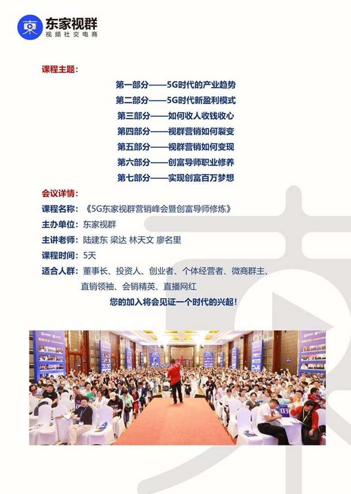 东家视群介绍20190816_16.png