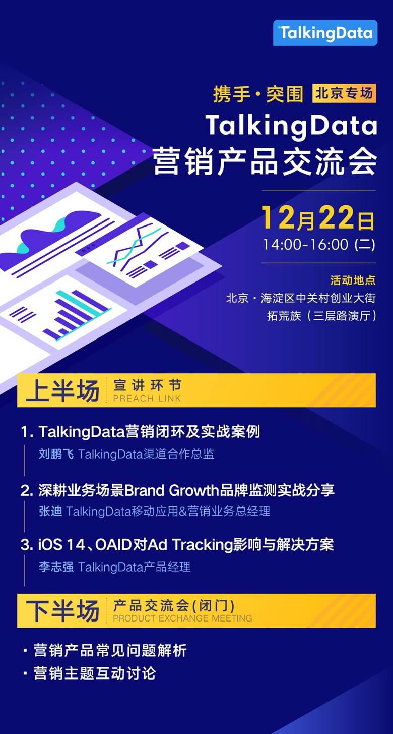 北京营销产品交流会_画板 1 副本.png