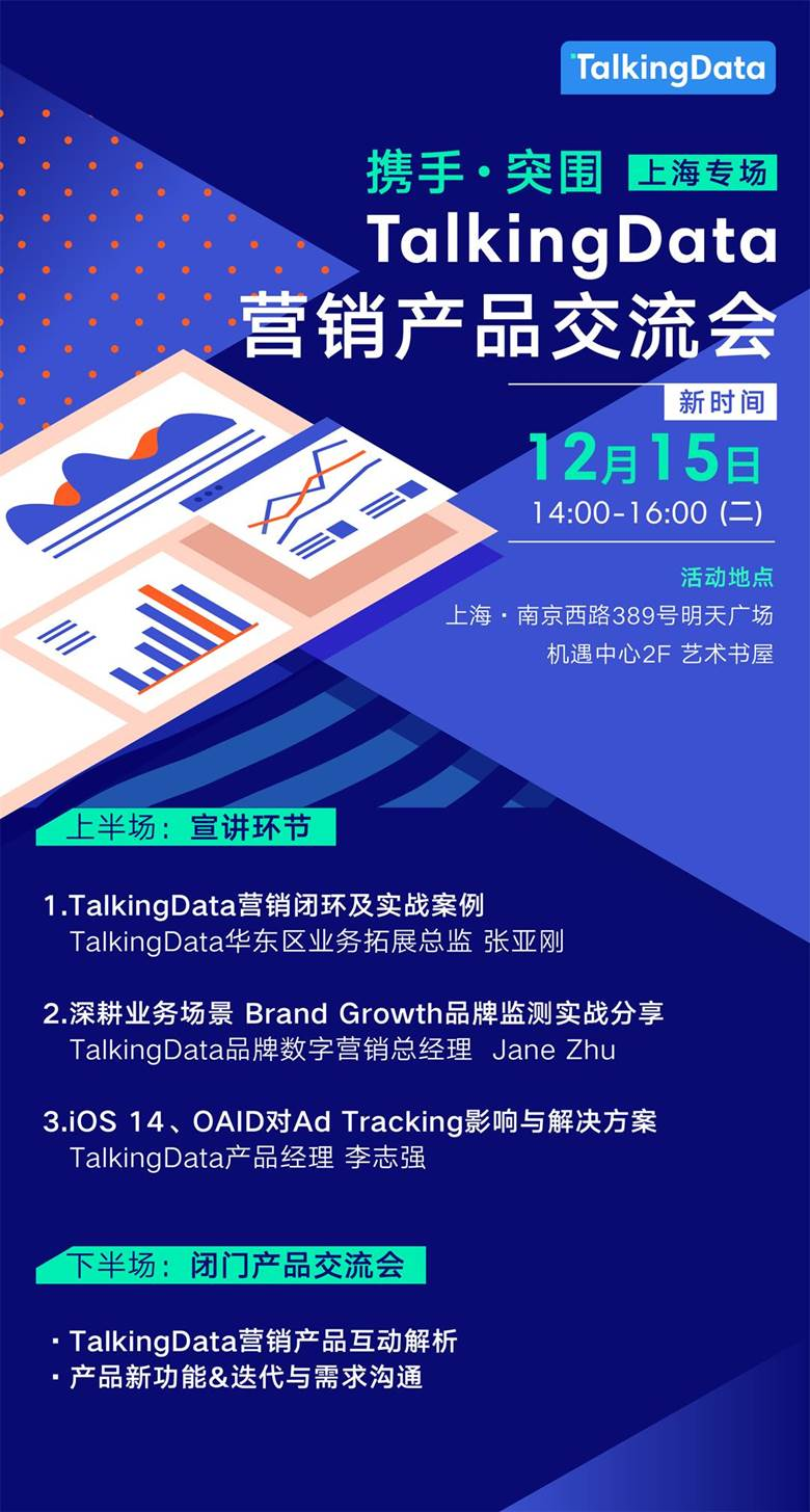 上海营销产品交流会_画板 1 副本.jpg