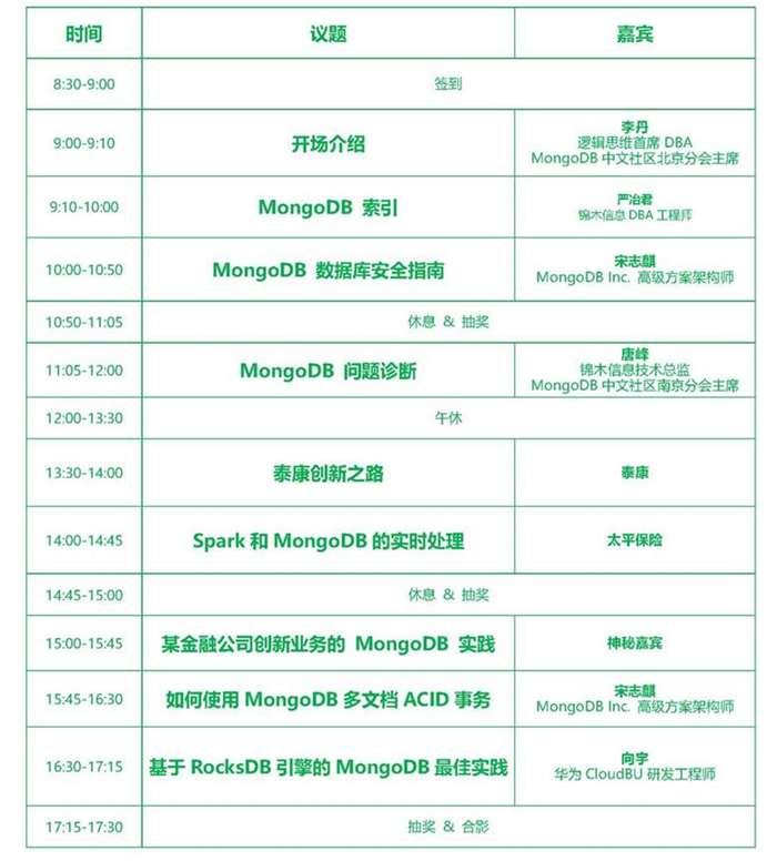北京活动议程表(对外宣传版).png