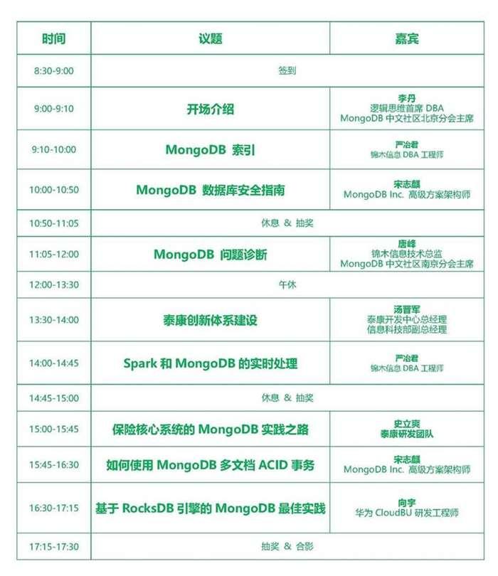 北京活动议程表(对外宣传版).jpg