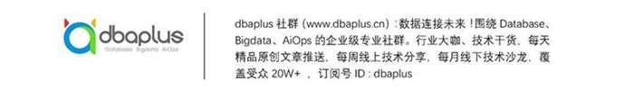 dbaplus社群.png