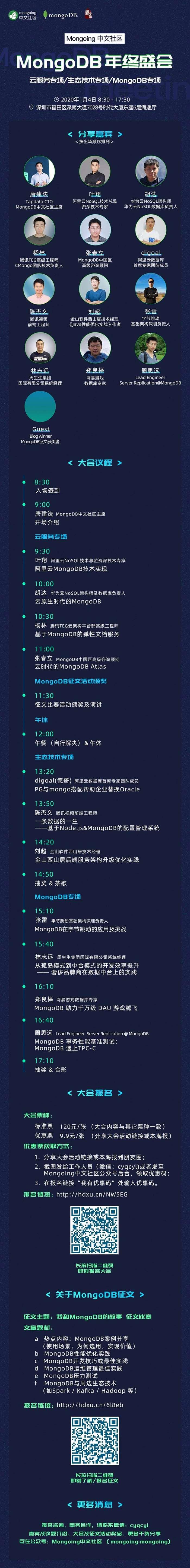 MongoDB年终盛会长海报.png