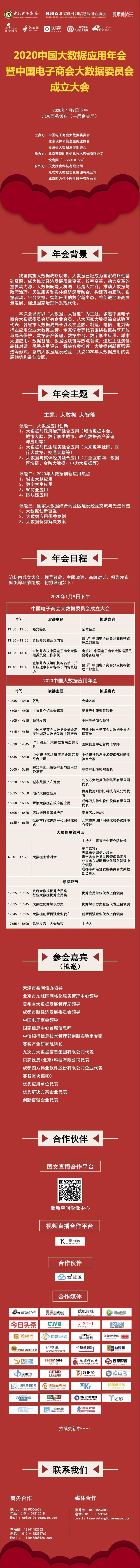 「2020中国大数据应用年会」长图_0107.jpg