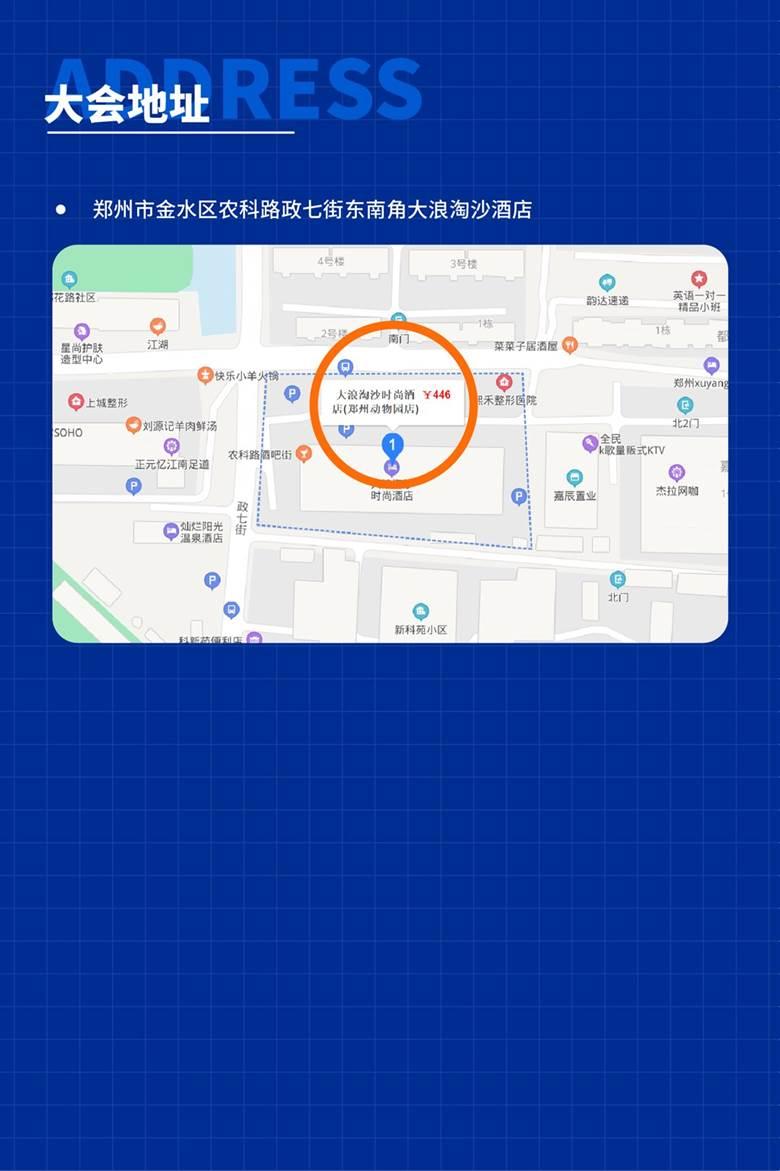郑州会议地址.png