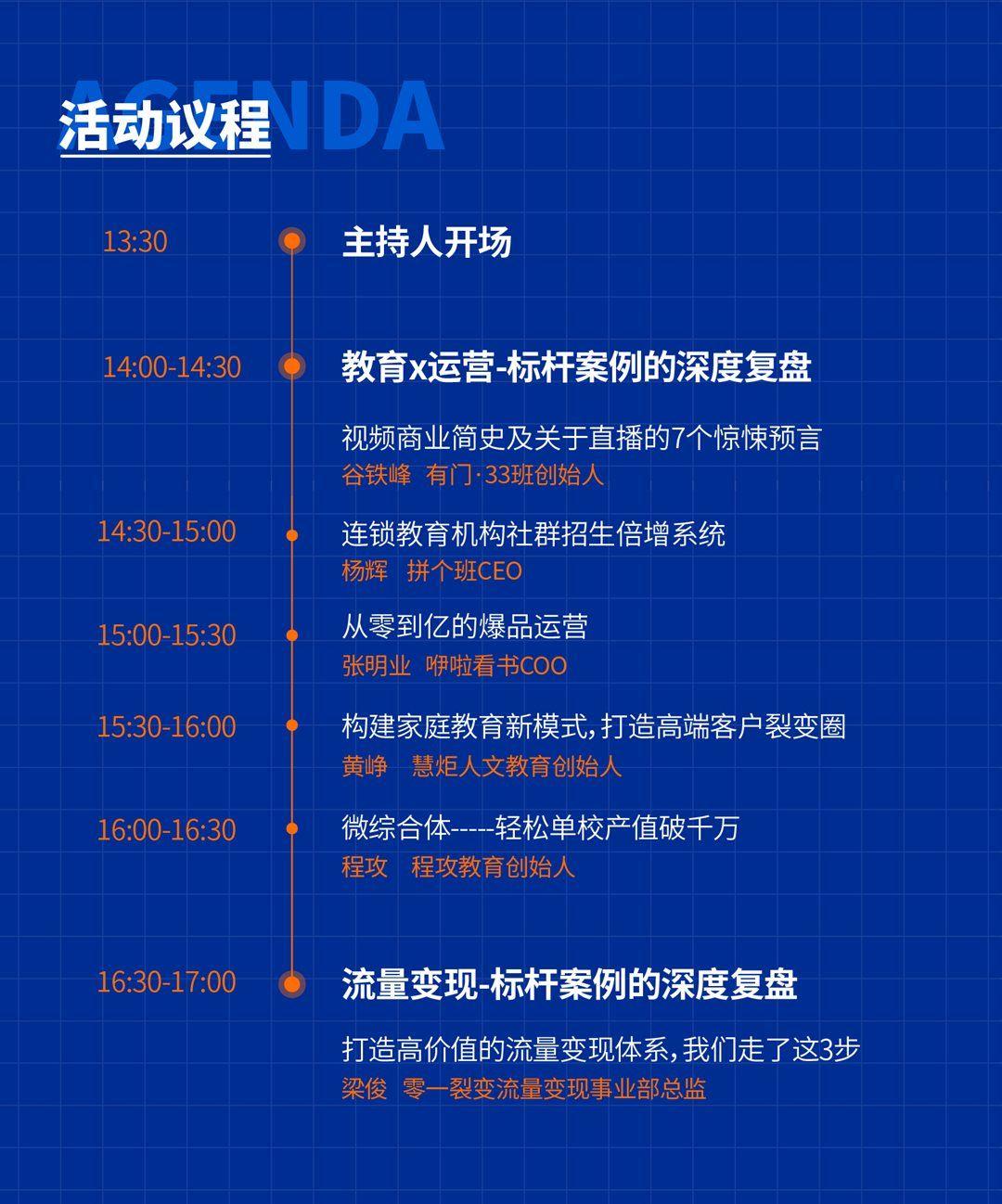 郑州活动议程.png