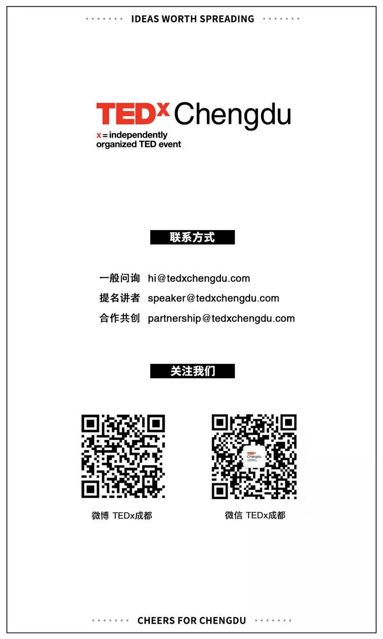 TEDxChengdu联系方式.jpg