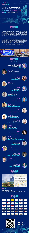 上海最新长议程.jpg