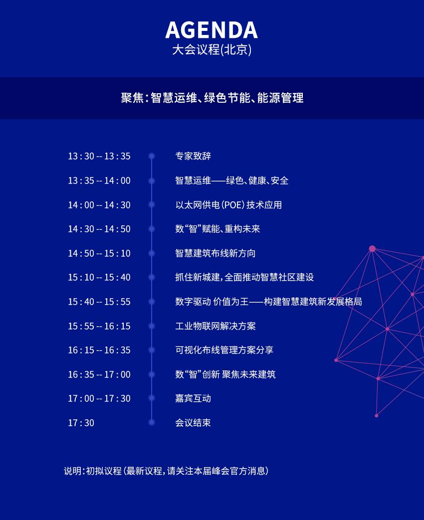 850长图源文件-北京议程_08.jpg