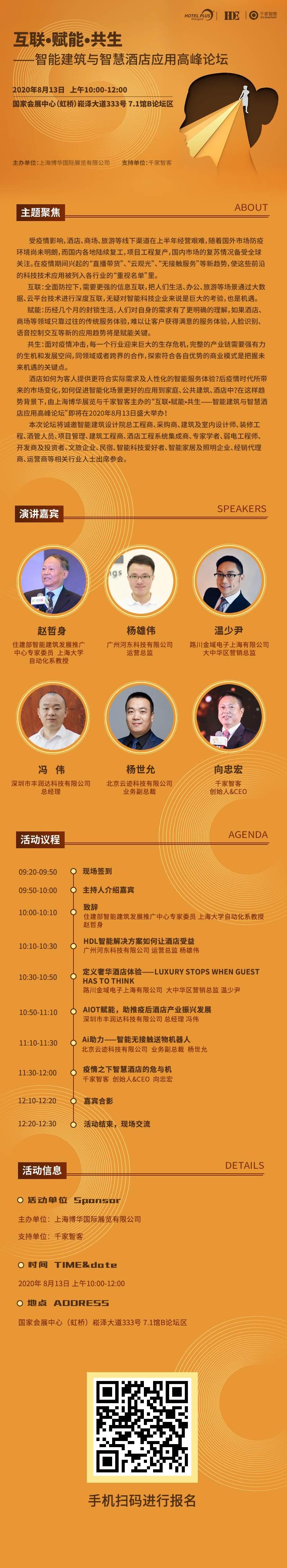 上海论坛2020.jpg