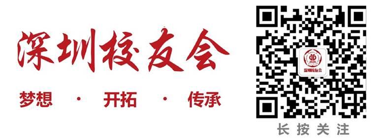广东工业大学深圳校友会logo二维码3.png