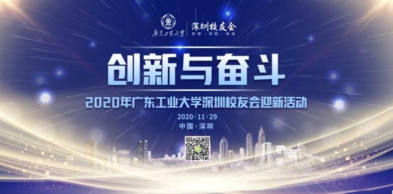 201118_广工深圳校友会创新与奋斗.png