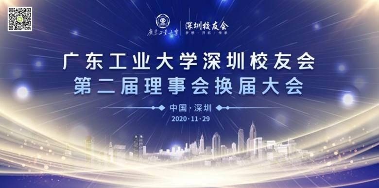 201118_广工深圳校友会换届大会.png
