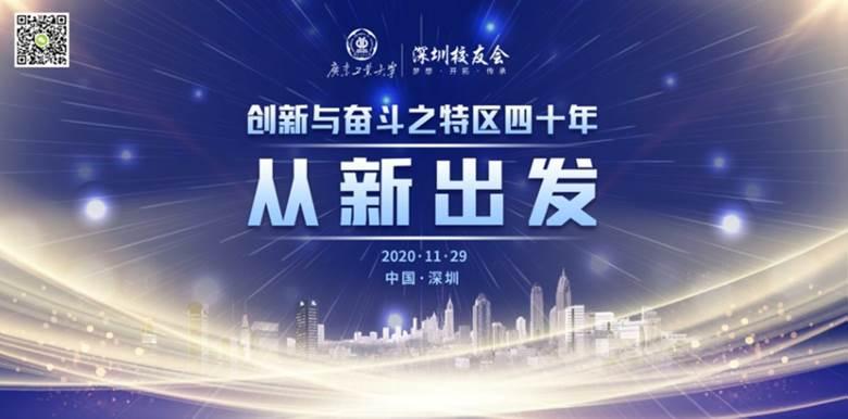 201118_广工深圳校友会从新出发.png