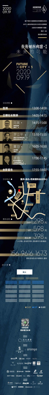 (终)悦来版长海报2-200.jpg