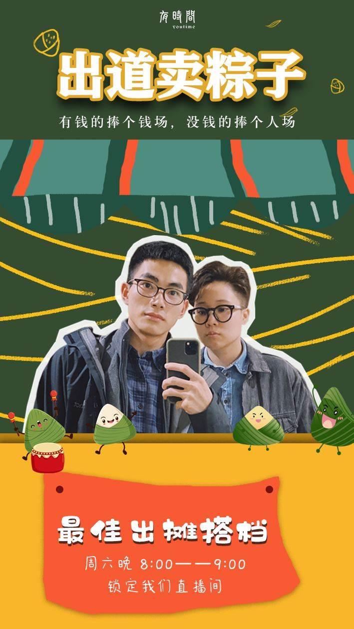 有时间直播——端午卖粽子-2.jpg