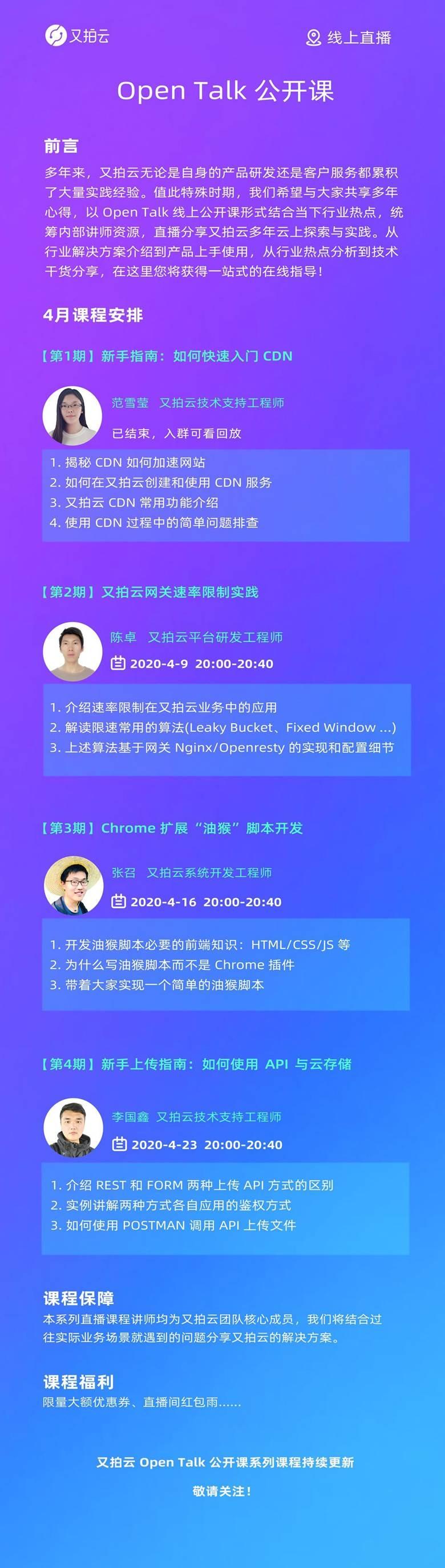 Open Talk 活动.png