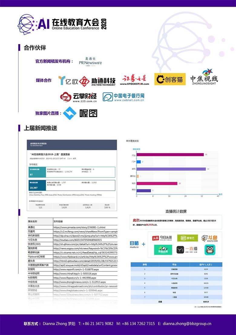 917北京 AI教育 议程_页面_7.jpg