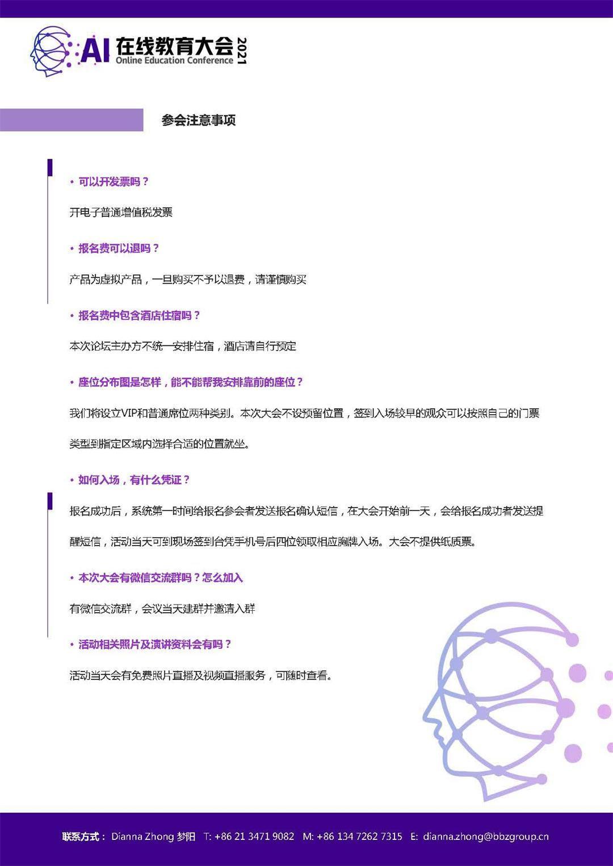 2104AI教育 议程_页面_8.jpg