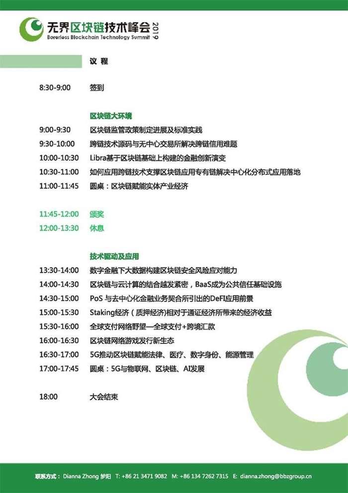 1218上海 区块链技术 议程 (1)_页面_5.jpg