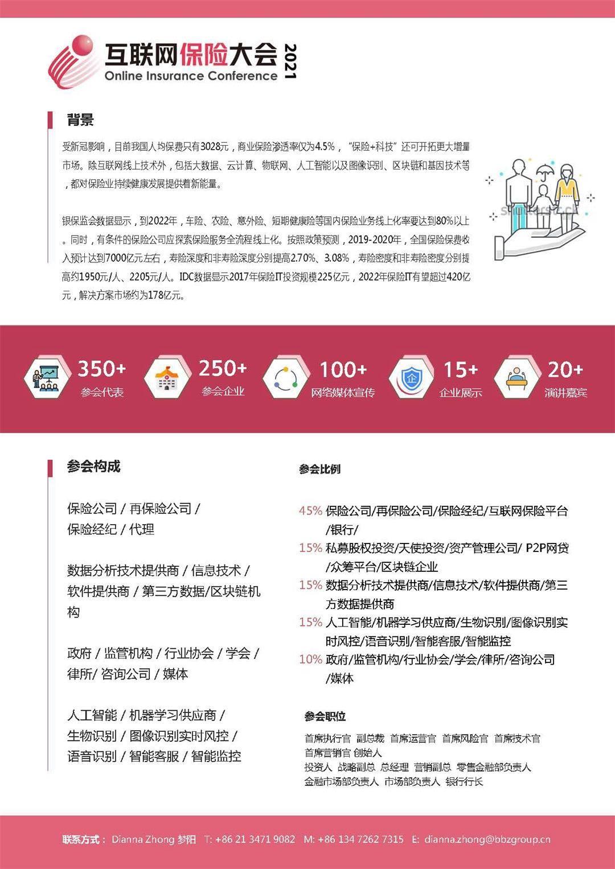 2104互联网保险 议程_页面_2.jpg