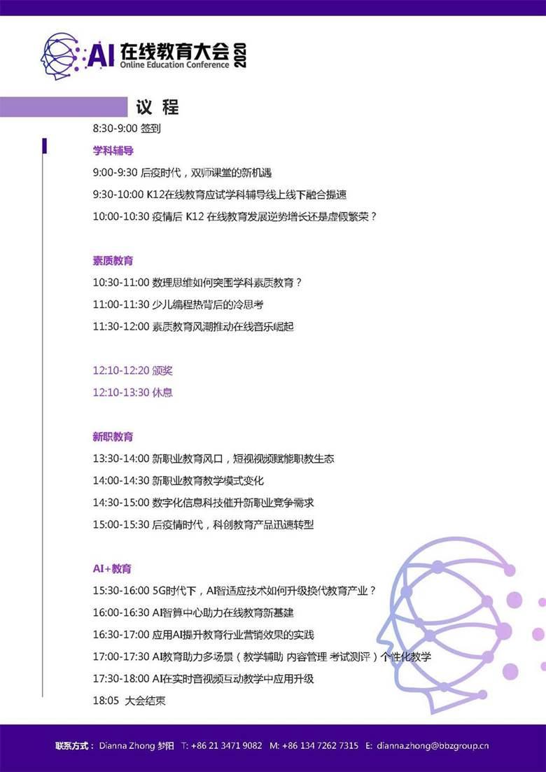 917北京 AI教育 议程_页面_4.jpg