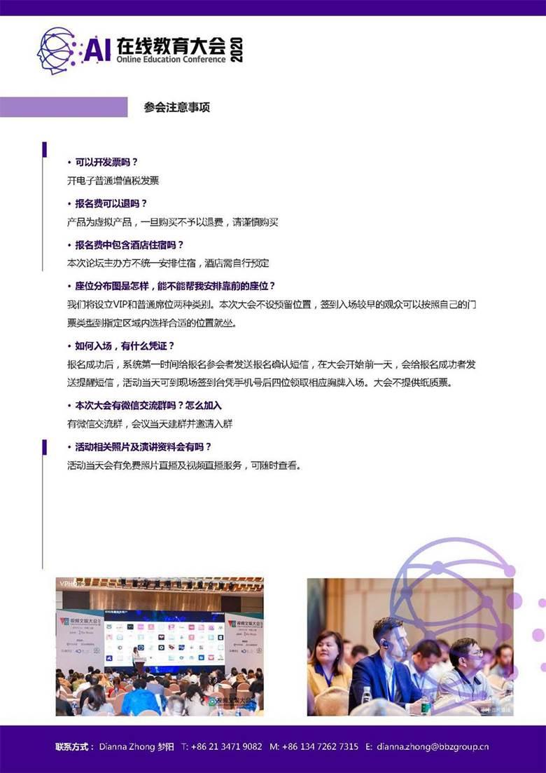 917北京 AI教育 议程_页面_8.jpg