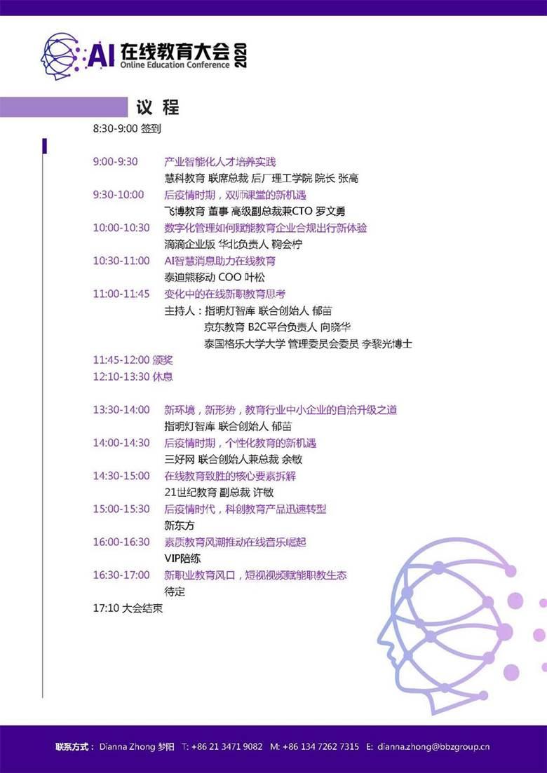 917北京 AI教育 议程_页面_5.jpg
