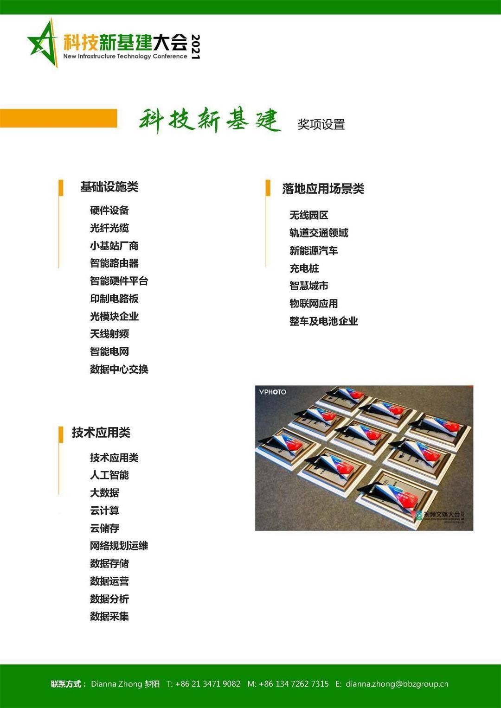 0325BJ科技新基建 议程_页面_3.jpg